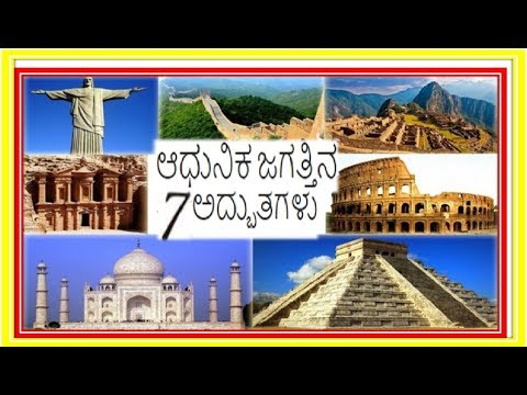 7 wonders of the world in kannada wikipedia