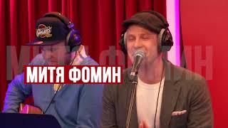 Золотой Микрофон. Митя Фомин смотри только на Телеканале RU.TV!