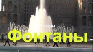 Площадь Фонтанов в Баку(В Баку в летнее время работает более 50 городских фонтанов.(An area of Fountains is in Baku). Видео снято в 2010 году. ////////////////..., 2015-05-29T10:20:29.000Z)