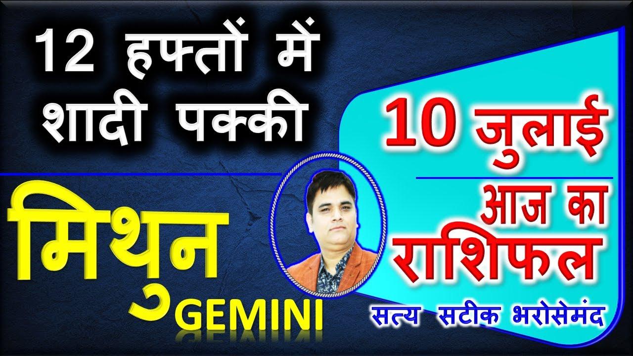 10July 2020/Mithun | मिथुन राशि/Aaj Ka Rashifal-आज का राशिफल | Gemini Daily Horoscope/AstroSachin