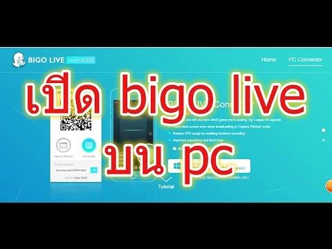 การติดตั้ง bigo live  ให้เพื่อนดูผ่านจอคอมฯได้