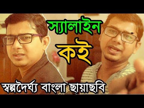 Bangla Film || Saline Koi || বাংলা সিনেমা || স্যালাইন কই || Amin YouTube Action | Bangla Film Comedy