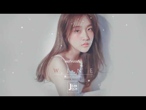 [Thai ver.] SURAN - 오늘 취하면 (If I Get Drunk Today / WINE) (Feat.CHANGMO ) l Cover by Jeaniich