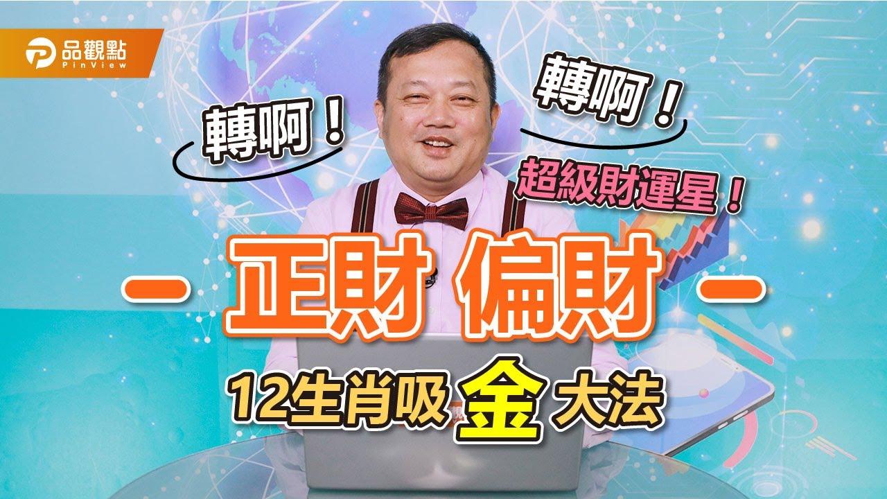 7/6-7/12|前三名生肖運勢解析-誰是超級財運星?【國師踹共26-生肖大師 #黃逢逸】