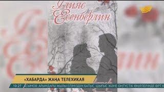 Жуырда Ілияс Есенберлиннің «Ғашықтар» романы экранға шығады