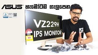 Asus VZ229 H IPS LED Monitor with Eyecare Unboxing සිංහලෙන්