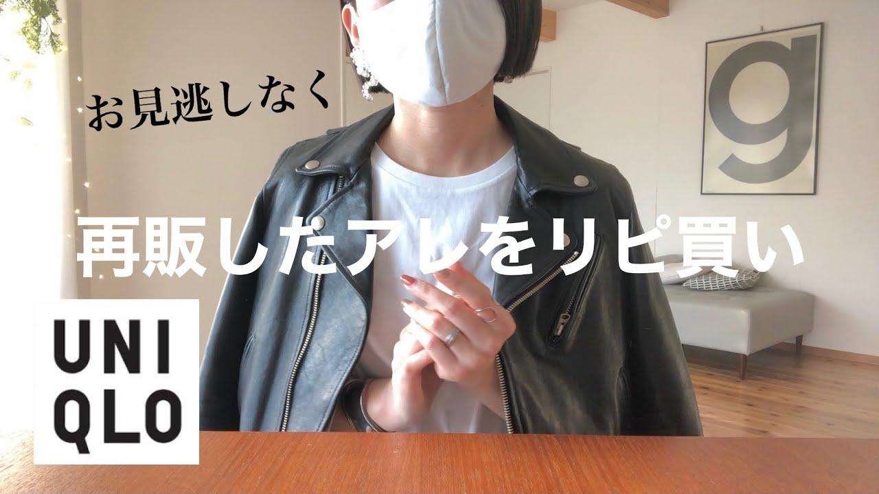 【再販】ユニクロでリピ買い/春服購入品/ミニマリスト