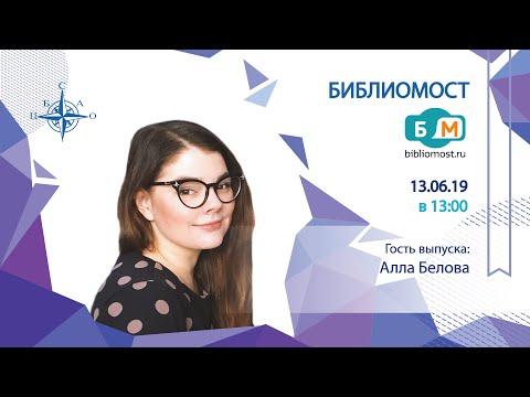 Телемост с Автором - Алла Белова