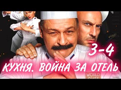 КУХНЯ. ВОЙНА ЗА ОТЕЛЬ 3-4 серия сериала СТС. Анонс