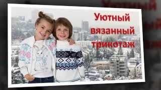 Купить детскую одежду(Купить детскую одежду - http://bit.ly/1QV8wt1 O'STIN – это: • международный бренд, предлагающий широкий выбор одежды..., 2015-10-22T03:10:09.000Z)