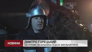 видео Хмельницкий