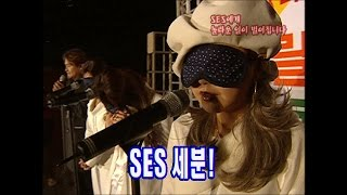 【TVPP】S.E.S - 2001 Guerrilla Concert [7/8], 에스이에스 - 2001 게릴라…