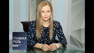 Главная роль. Юлия Пересильд.Эфир от 28.03.2017