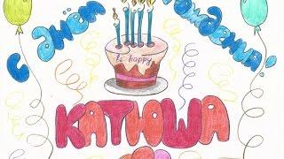 Презентация к Дню рождения Кати