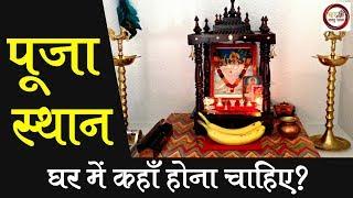 पूजा स्थान घर में कहाँ होना चाहिए ? | किस स्थान में पूजा घर/मंदिर नहीं होना चाहिए जानिए | Vastu