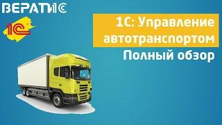1С Управление автотранспортом. Полный обзор на вебинаре