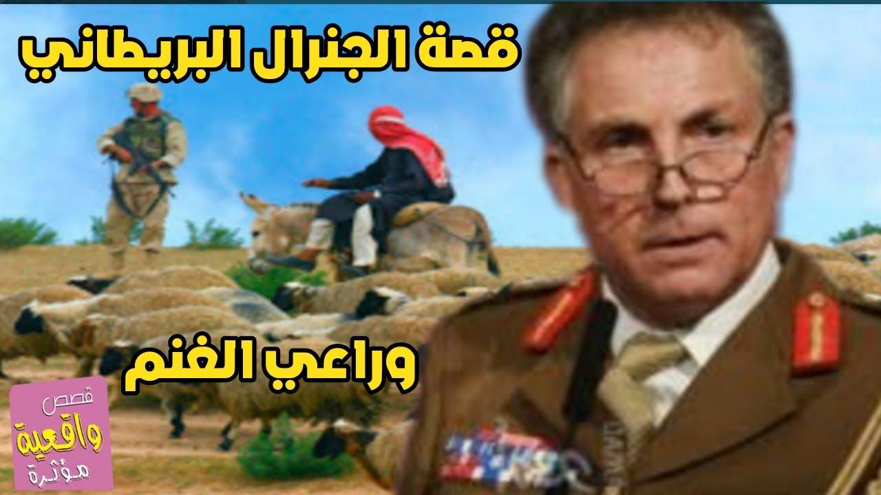 قصة حقيقية الجنرال البريطاني وراعي الغنم العراقي