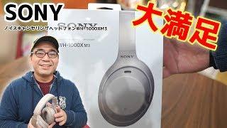 【レビュー】SONYの最新ノイズキャンセリングヘッドフォンWH-1000XM3を開封!初日の使用感まとめ