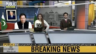 Public News Room | Special Show on Today's top stories | 5:00 PM | 21 January 2019