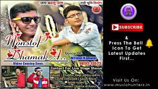 Shukru Meta | New Non Stop Pahari Nati Dhamaka 2018 | Mridul Kanwar