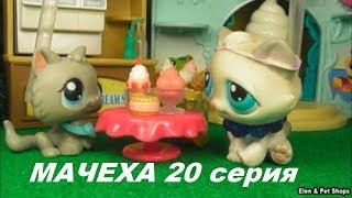 LPS: МАЧЕХА 20  серия