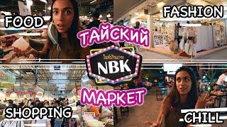 Почему тайцы любят ночные рынки Еда шоппинг отдых цены Таиланд 2021