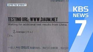 중국, 포털 사이트 '다음' 차단…인터넷에 '만리장성'…