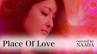アルバム『LOVE YOUR LOVE』より、 映画『昼顔』主題歌の新曲「Place Of...