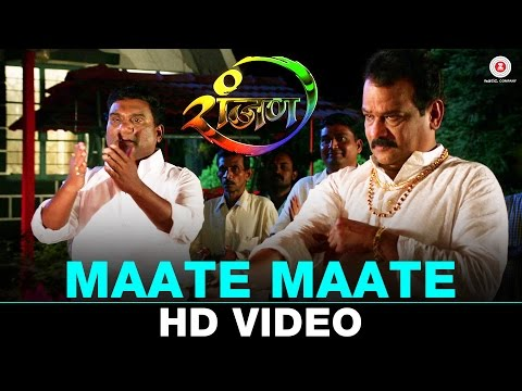 Maate Maate - Ranjan Marathi Movie Mp3 Video Song Download
