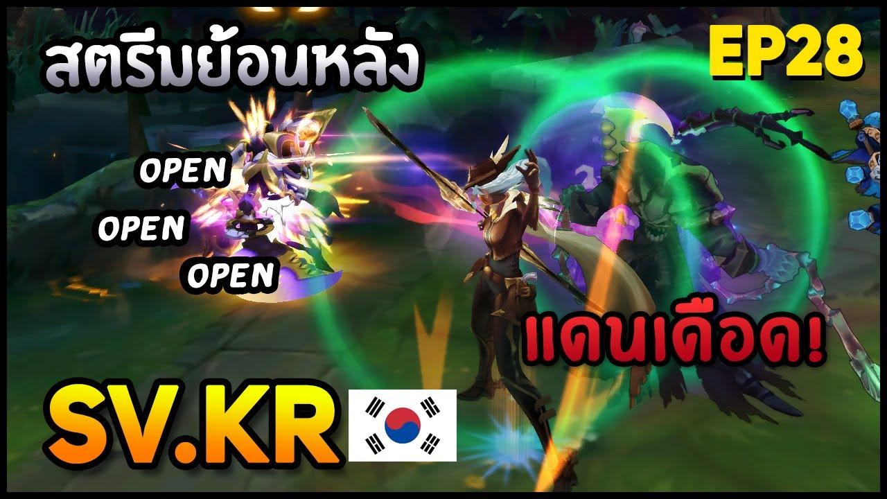 สตรีมย้อนหลัง #28 เกม LoL คือเกมวัดดวง .. บวกกันรัวๆ นัวกันจน Open! Sv.Korea