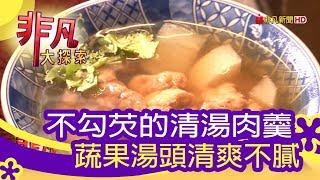 【非凡大探索】市場藏美味 - 不勾芡的清湯肉羹【1081-4集】