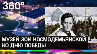 Музей Зои Космодемьянской открыли ко Дню Победы