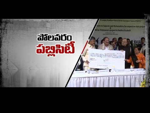 Babu's Publicity On Polavaram Project|| The Fourth Estate 26th December 2016