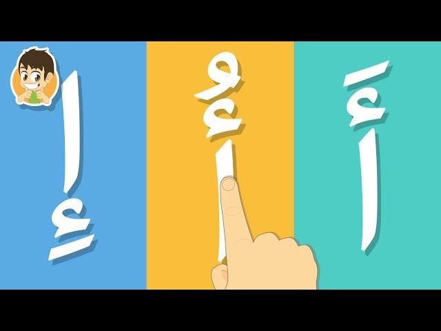 تعلّم قراءة الحروف العربية بالحركات الثلاث, الفتحة, الضمة و الكسرة   تعليم القراءة للاطفال (ا, ب, ت)