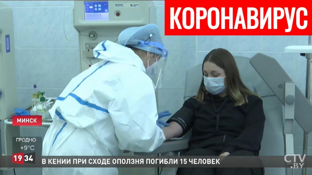 Коронавирус в Беларуси. Главное на сегодня (22.04). Показываем, как сдают плазму для больных