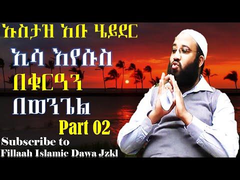 Isa (Iyesus) BeQuran BeWengel ~ Ustaz Abu...