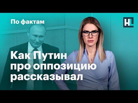🔥 Путин про оппозицию: заявления и реальность. Отставка Горбунова