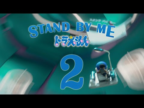 『STAND BY ME ドラえもん 2』予告1