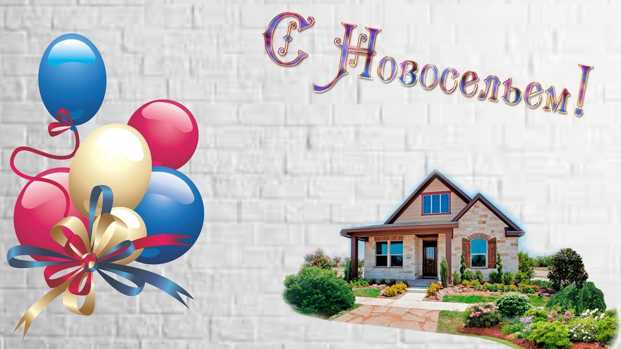 Новоселье по татарские поздравление