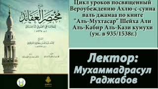 Мухтасар - урок 4, Основы мусульманской религии, Лектор Мухаммадрасул Раджабов
