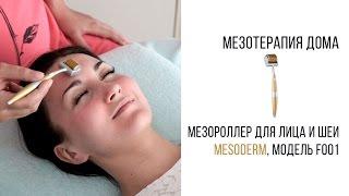 видео Мезороллер