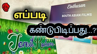How to find #Tamilrockers websites...?? #Digitechtamilgaming