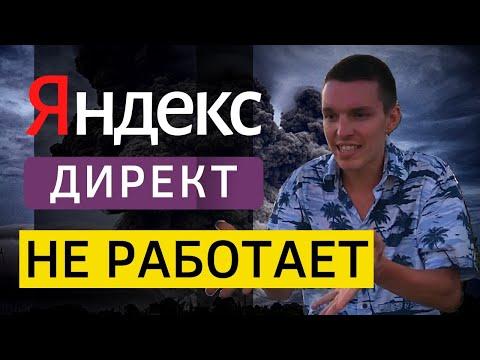 Почему Яндекс Директ не работает? Как разводят новичков?