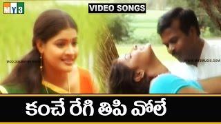 Folk Hit Songs | Kanche Regi Theepiole | Telangana Folk Songs | Janapadhalu