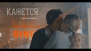 betty and jughead✴кажется,колется там где сердце