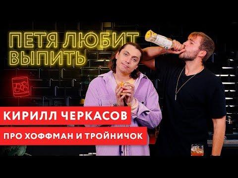 Петя любит выпить: Кирилл Черкасов про Ксюшу Хоффман и первый тройничок