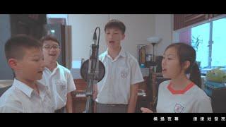 Publication Date: 2020-10-23   Video Title: 香港紅卍字會大埔卍慈中學30周年校慶主題曲:亮點