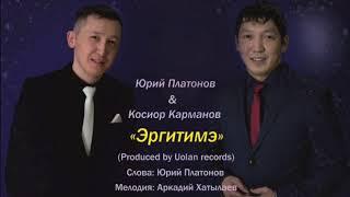 Юрий Платонов & Косиор Карманов - Эргитимэ (не клип, новая песня 2018)