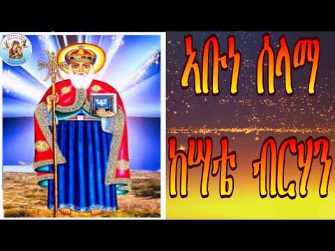 ኣቡነ ሰላማ eritrean orthodox tewahdo church new sbket
