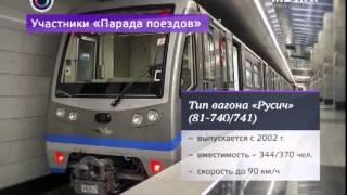 Как пройдет парад поездов в метро